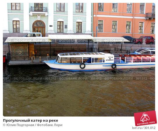 Купить «Прогулочный катер на реке», фото № 301012, снято 5 мая 2008 г. (c) Юлия Селезнева / Фотобанк Лори