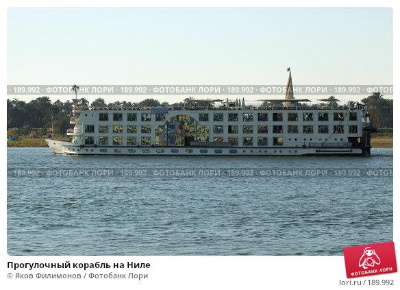 Прогулочный корабль на Ниле, фото № 189992, снято 15 января 2008 г. (c) Яков Филимонов / Фотобанк Лори
