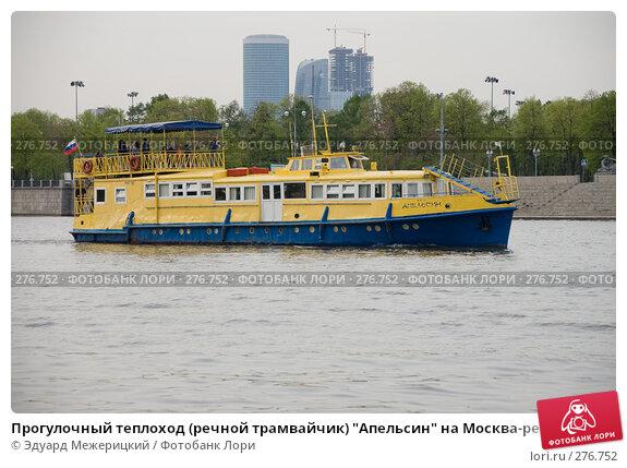 """Прогулочный теплоход (речной трамвайчик) """"Апельсин"""" на Москва-реке, фото № 276752, снято 30 апреля 2008 г. (c) Эдуард Межерицкий / Фотобанк Лори"""