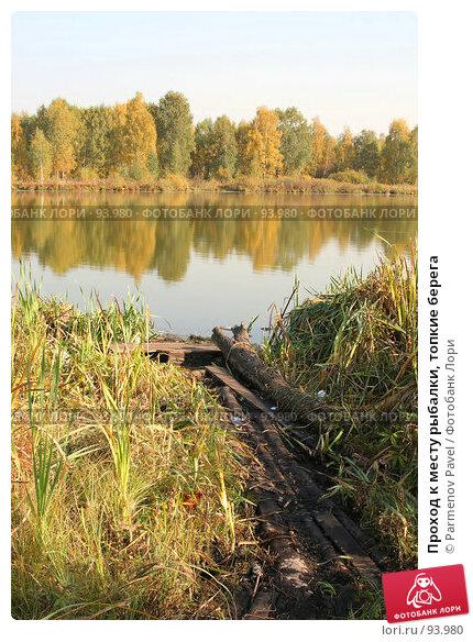 Проход к месту рыбалки, топкие берега, фото № 93980, снято 30 сентября 2007 г. (c) Parmenov Pavel / Фотобанк Лори