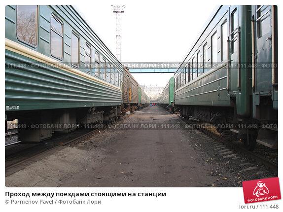 Проход между поездами стоящими на станции, фото № 111448, снято 31 октября 2007 г. (c) Parmenov Pavel / Фотобанк Лори