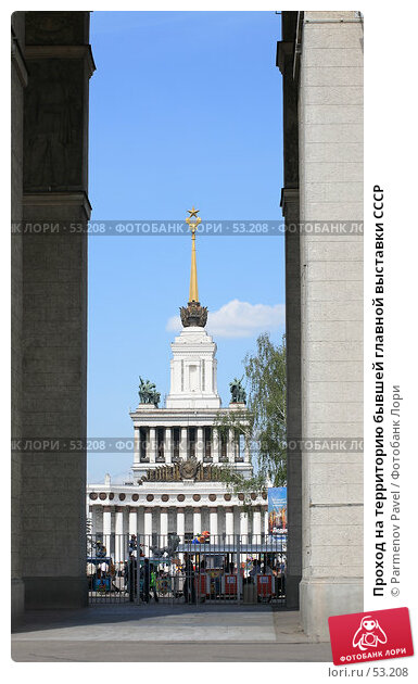 Купить «Проход на территорию бывшей главной выставки СССР», фото № 53208, снято 12 июня 2007 г. (c) Parmenov Pavel / Фотобанк Лори