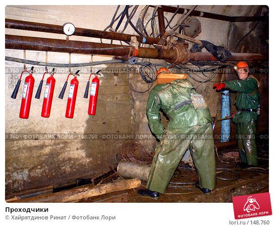 Купить «Проходчики», фото № 148760, снято 6 марта 2007 г. (c) Хайрятдинов Ринат / Фотобанк Лори