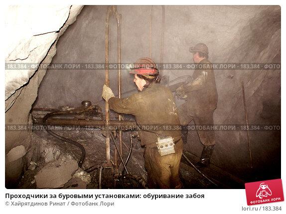 Проходчики за буровыми установками: обуривание забоя, фото № 183384, снято 23 мая 2007 г. (c) Хайрятдинов Ринат / Фотобанк Лори