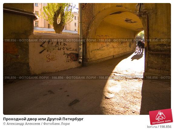 Проходной двор или Другой Петербург, эксклюзивное фото № 198856, снято 17 мая 2007 г. (c) Александр Алексеев / Фотобанк Лори