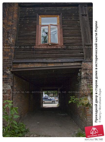 Купить «Проходной двор в старом доме в исторической части Перми», фото № 96140, снято 11 июля 2007 г. (c) Harry / Фотобанк Лори