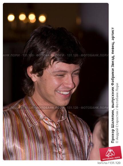 Прохор Шаляпин, выпускник Фабрики Звезд, певец, артист, фото № 131120, снято 29 ноября 2007 г. (c) Андрей Старостин / Фотобанк Лори
