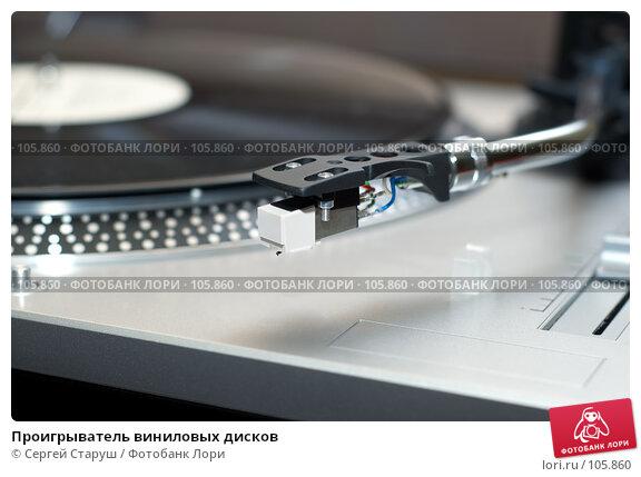 Проигрыватель виниловых дисков, фото № 105860, снято 26 октября 2007 г. (c) Сергей Старуш / Фотобанк Лори