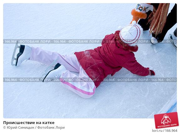 Происшествие на катке, фото № 166964, снято 3 января 2008 г. (c) Юрий Синицын / Фотобанк Лори