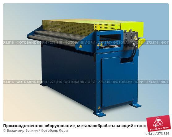 Производственное оборудование, металлообрабатывающий станок, фото № 273816, снято 31 января 2008 г. (c) Владимир Воякин / Фотобанк Лори