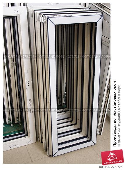 Производство пластиковых окон, эксклюзивное фото № 275728, снято 19 ноября 2007 г. (c) Дмитрий Неумоин / Фотобанк Лори