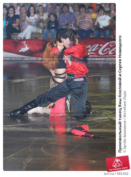 Произвольный танец Яны Хохловой и Сергея Новицкого, фото № 183032, снято 29 мая 2007 г. (c) Артём Анисимов / Фотобанк Лори