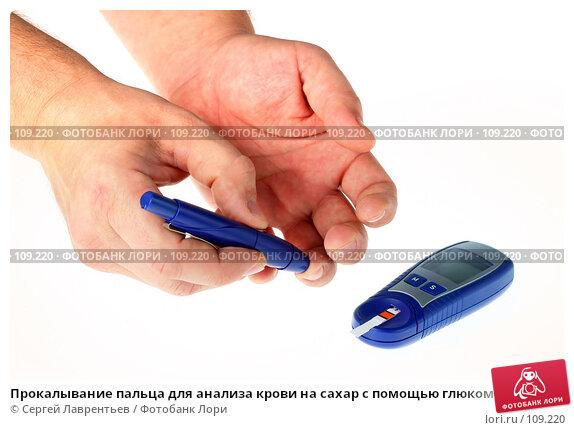 Прокалывание пальца для анализа крови на сахар с помощью глюкометра, фото № 109220, снято 3 ноября 2007 г. (c) Сергей Лаврентьев / Фотобанк Лори
