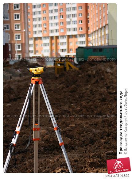 Прокладка теодолитного хода, фото № 314892, снято 8 июня 2008 г. (c) Владимир Казарин / Фотобанк Лори