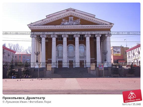 Прокопьевск, Драмтеатр, фото № 35848, снято 21 апреля 2007 г. (c) Лукьянов Иван / Фотобанк Лори