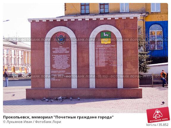 """Прокопьевск, мемориал """"Почетные граждане города"""", фото № 35852, снято 21 апреля 2007 г. (c) Лукьянов Иван / Фотобанк Лори"""