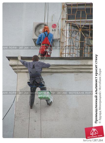 Купить «Промышленный альпинист красит стену», фото № 287264, снято 13 мая 2008 г. (c) Эдуард Межерицкий / Фотобанк Лори