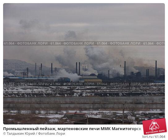 Промышленный пейзаж, мартеновские печи ММК Магнитогорск, фото № 61064, снято 11 декабря 2006 г. (c) Талдыкин Юрий / Фотобанк Лори