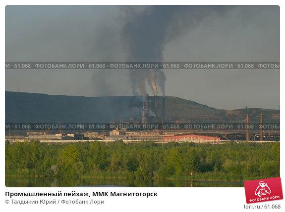 Промышленный пейзаж, ММК Магнитогорск, фото № 61068, снято 30 мая 2017 г. (c) Талдыкин Юрий / Фотобанк Лори