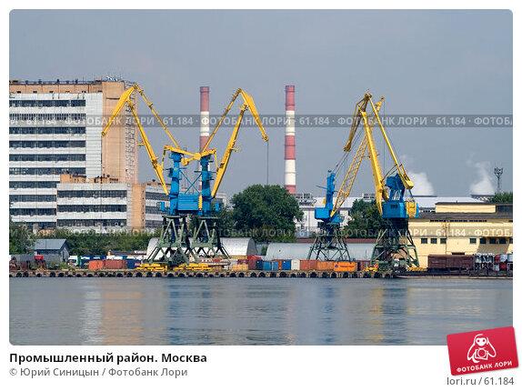 Купить «Промышленный район. Москва», фото № 61184, снято 5 июля 2007 г. (c) Юрий Синицын / Фотобанк Лори