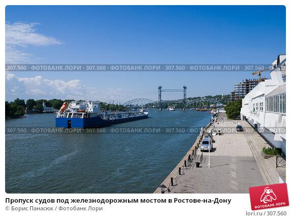 Пропуск судов под железнодорожным мостом в Ростове-на-Дону, фото № 307560, снято 30 мая 2008 г. (c) Борис Панасюк / Фотобанк Лори