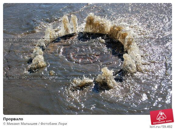 Прорвало, фото № 59492, снято 19 сентября 2006 г. (c) Михаил Малышев / Фотобанк Лори