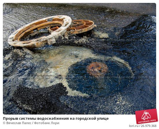 Прорыв системы водоснабжения на городской улице. Стоковое фото, фотограф Вячеслав Палес / Фотобанк Лори