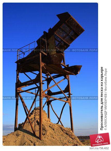 Просеиватель для песка на карьере, фото № 56432, снято 15 апреля 2007 г. (c) АЛЕКСАНДР МИХЕИЧЕВ / Фотобанк Лори