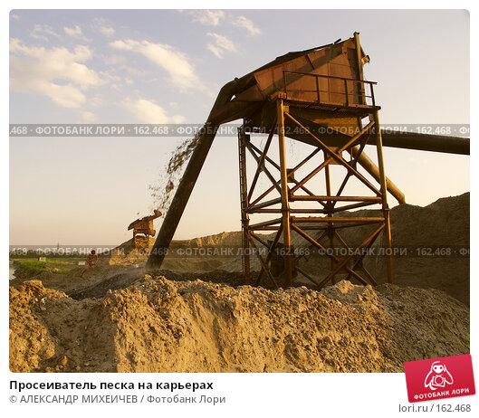 Просеиватель песка на карьерах, фото № 162468, снято 20 июня 2006 г. (c) АЛЕКСАНДР МИХЕИЧЕВ / Фотобанк Лори