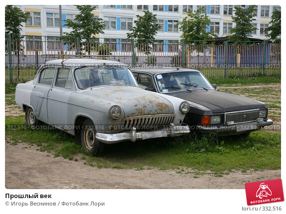 Прошлый век, эксклюзивное фото № 332516, снято 13 июня 2008 г. (c) Игорь Веснинов / Фотобанк Лори