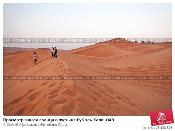 Купить «Просмотр заката солнца в пустыне Руб-эль-Хали. ОАЭ», фото № 28138816, снято 20 декабря 2014 г. (c) Сергей Афанасьев / Фотобанк Лори
