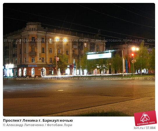 Проспект Ленина г. Барнаул ночью, фото № 37884, снято 30 мая 2017 г. (c) Александр Литовченко / Фотобанк Лори