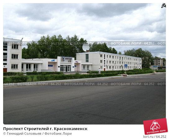 Проспект Строителей г. Краснокаменск, фото № 64252, снято 25 июня 2007 г. (c) Геннадий Соловьев / Фотобанк Лори