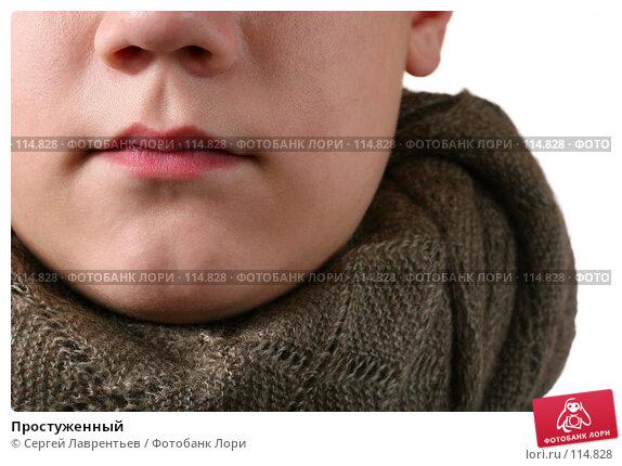 Купить «Простуженный», фото № 114828, снято 3 ноября 2007 г. (c) Сергей Лаврентьев / Фотобанк Лори