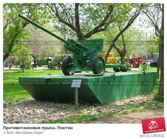 Противотанковая пушка. Понтон, фото № 243632, снято 17 мая 2007 г. (c) RuS / Фотобанк Лори