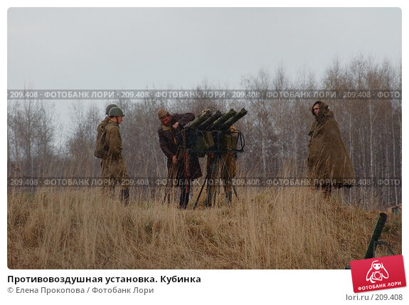 Купить «Противовоздушная установка. Кубинка», фото № 209408, снято 4 мая 2007 г. (c) Елена Прокопова / Фотобанк Лори