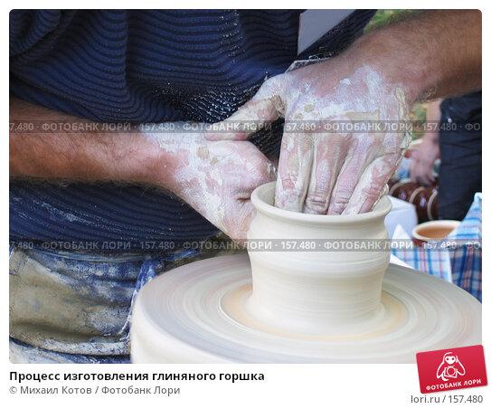 Процесс изготовления глиняного горшка, фото № 157480, снято 4 сентября 2005 г. (c) Михаил Котов / Фотобанк Лори
