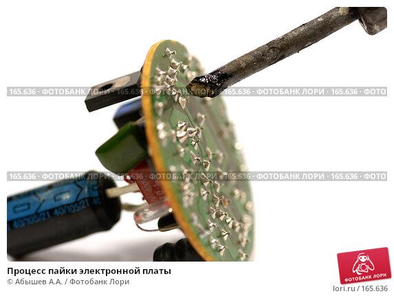 Процесс пайки электронной платы, фото № 165636, снято 23 декабря 2007 г. (c) Абышев А.А. / Фотобанк Лори