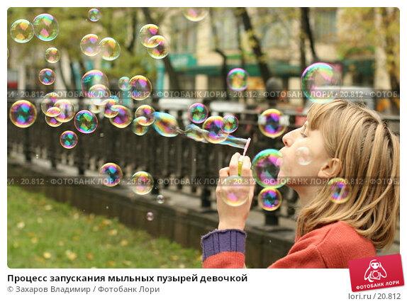 Купить «Процесс запускания мыльных пузырей девочкой», фото № 20812, снято 22 октября 2006 г. (c) Захаров Владимир / Фотобанк Лори