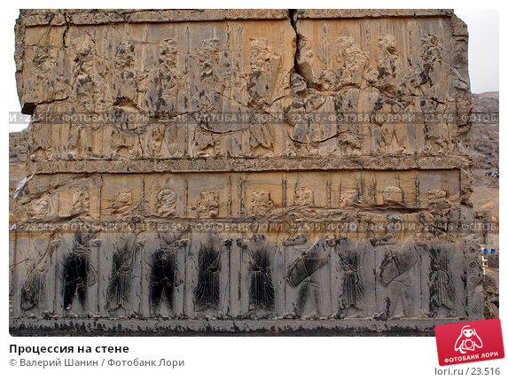 Процессия на стене, фото № 23516, снято 26 ноября 2006 г. (c) Валерий Шанин / Фотобанк Лори