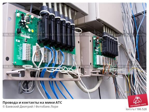 Провода и контакты на мини АТС, фото № 186528, снято 30 мая 2017 г. (c) Баевский Дмитрий / Фотобанк Лори