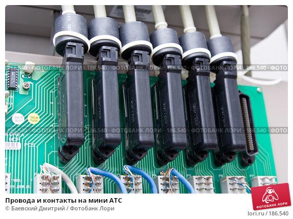 Провода и контакты на мини АТС, фото № 186540, снято 28 мая 2017 г. (c) Баевский Дмитрий / Фотобанк Лори