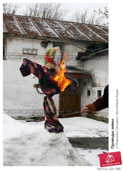 Купить «Проводы зимы», фото № 221100, снято 8 марта 2008 г. (c) Павлова Татьяна / Фотобанк Лори