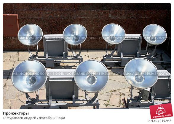 Прожекторы, эксклюзивное фото № 119948, снято 5 июля 2007 г. (c) Журавлев Андрей / Фотобанк Лори