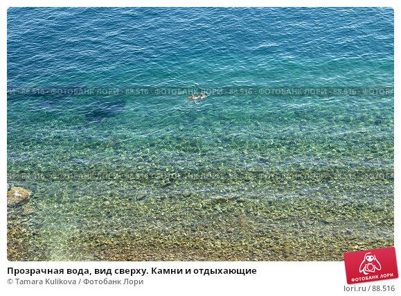 Прозрачная вода, вид сверху. Камни и отдыхающие, фото № 88516, снято 1 сентября 2007 г. (c) Tamara Kulikova / Фотобанк Лори
