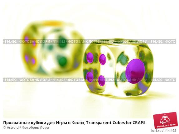Прозрачные кубики для Игры в Кости, Transparent Cubes for CRAPS, фото № 114492, снято 15 марта 2007 г. (c) Astroid / Фотобанк Лори