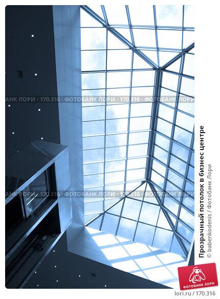 Прозрачный потолок в бизнес центре, фото № 170316, снято 11 сентября 2007 г. (c) Бабенко Денис Юрьевич / Фотобанк Лори