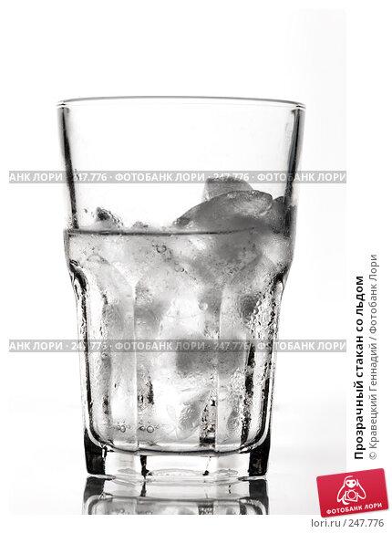 Прозрачный стакан со льдом, фото № 247776, снято 2 октября 2005 г. (c) Кравецкий Геннадий / Фотобанк Лори