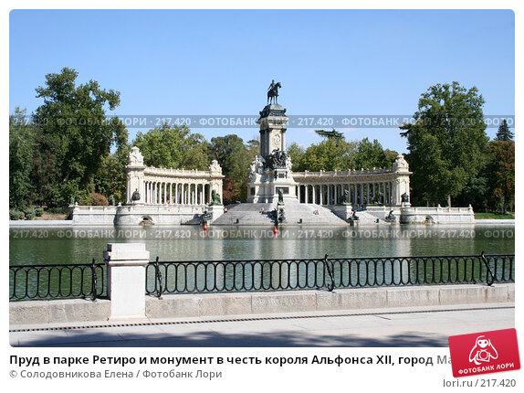 Пруд в парке Ретиро и монумент в честь короля Альфонса XII, город Мадрид, фото № 217420, снято 14 сентября 2005 г. (c) Солодовникова Елена / Фотобанк Лори