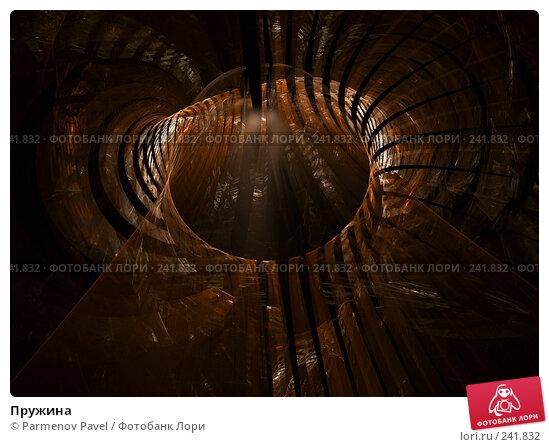 Купить «Пружина», иллюстрация № 241832 (c) Parmenov Pavel / Фотобанк Лори